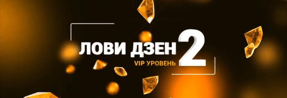 Лови Дзен 2 VIP уровень, Вика Самойлова