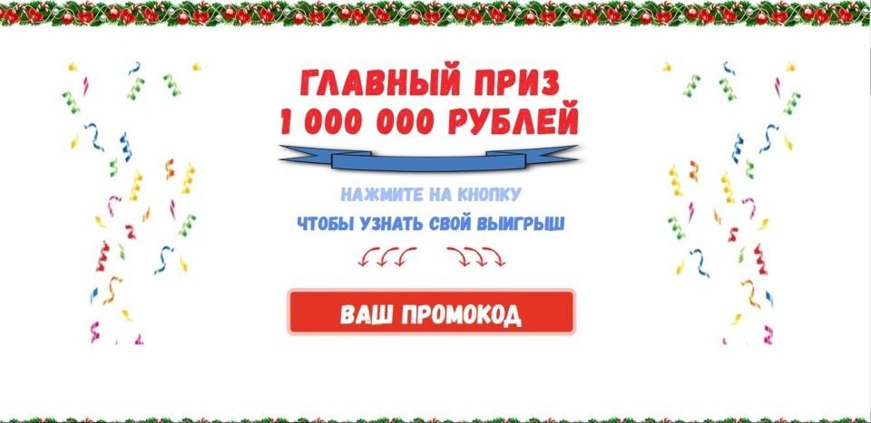 Новогодний Розыгрыш Промокодов от Именитых Спонсоров