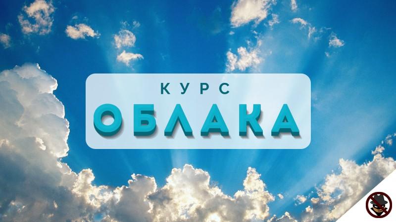 Курс Облака, Ксения Лебедева, лучшие курсы по заработку 2018