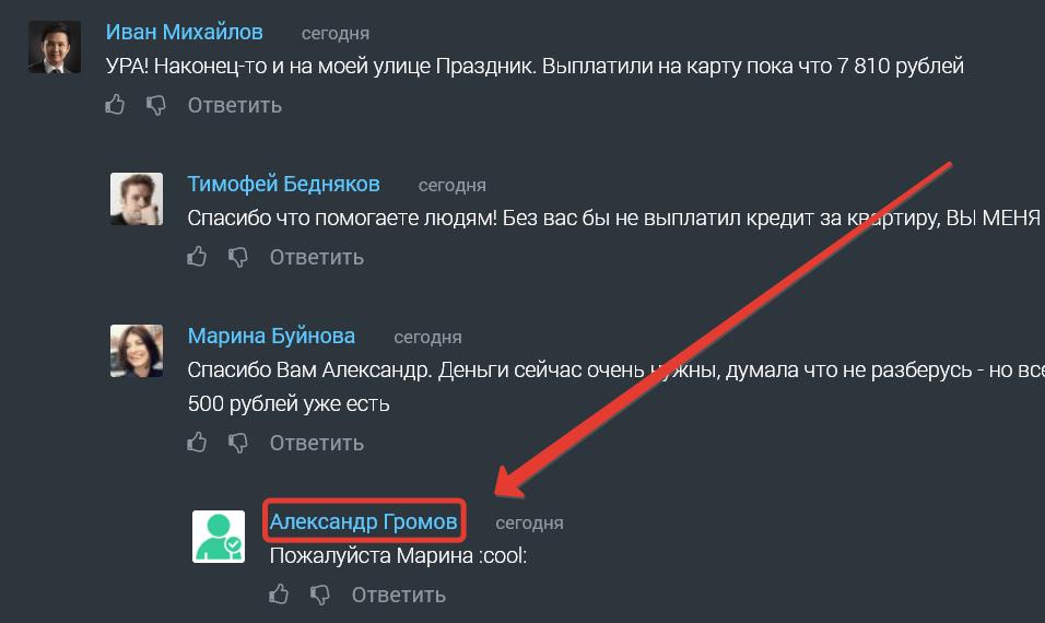 Invest Pro, Money Blog, Александр Вегнер