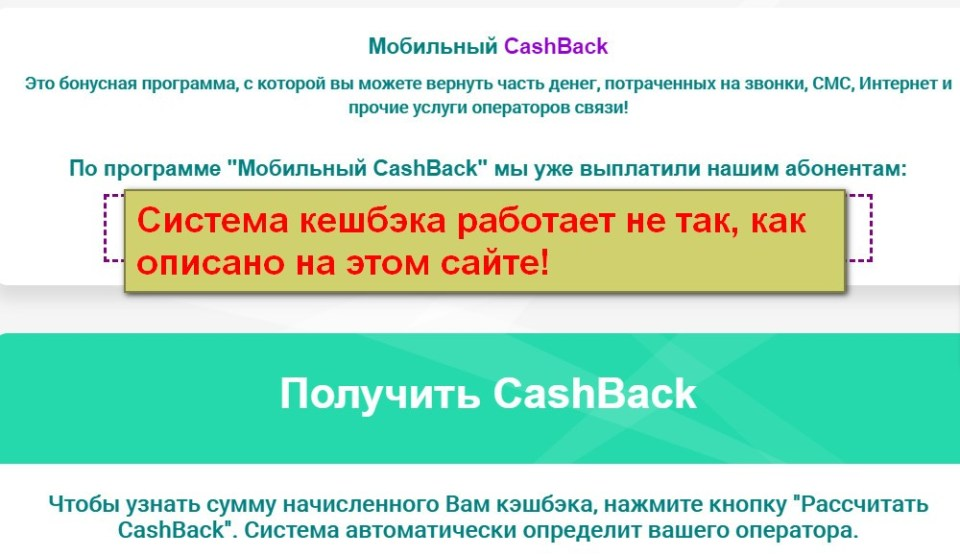 Мобильный CashBack, бонусная программа от объединения мобильных операторов