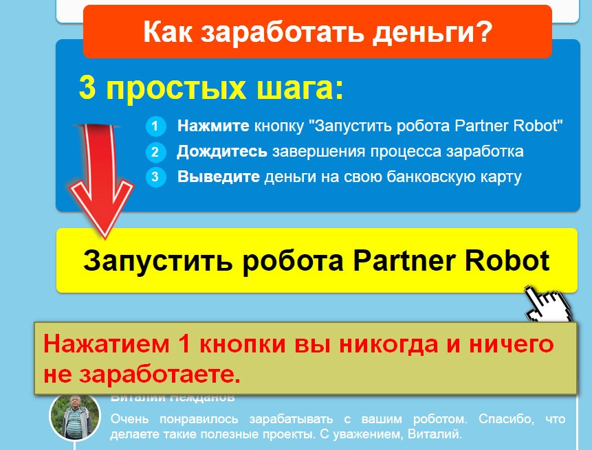 Partner Robot, автодоход на партнерских программах, Partners Unicom Labs