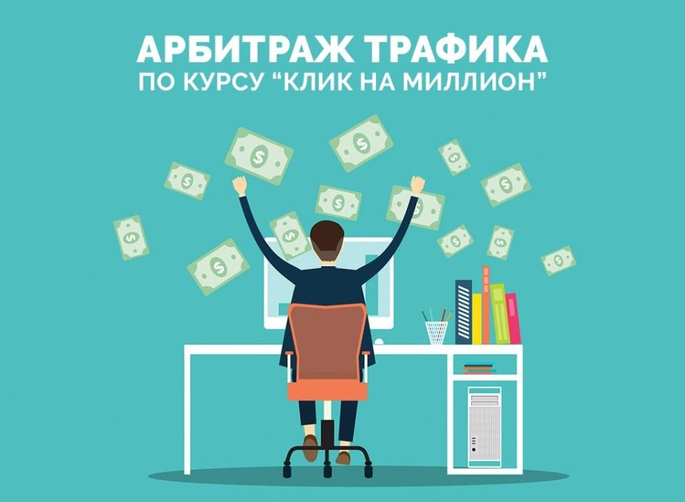 Клик На Миллион, Андрей Копылов, арбитраж трафика