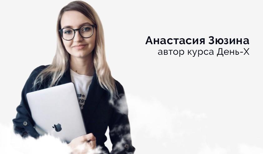 Курс День-X, курс день икс, Анастасия Зюзина
