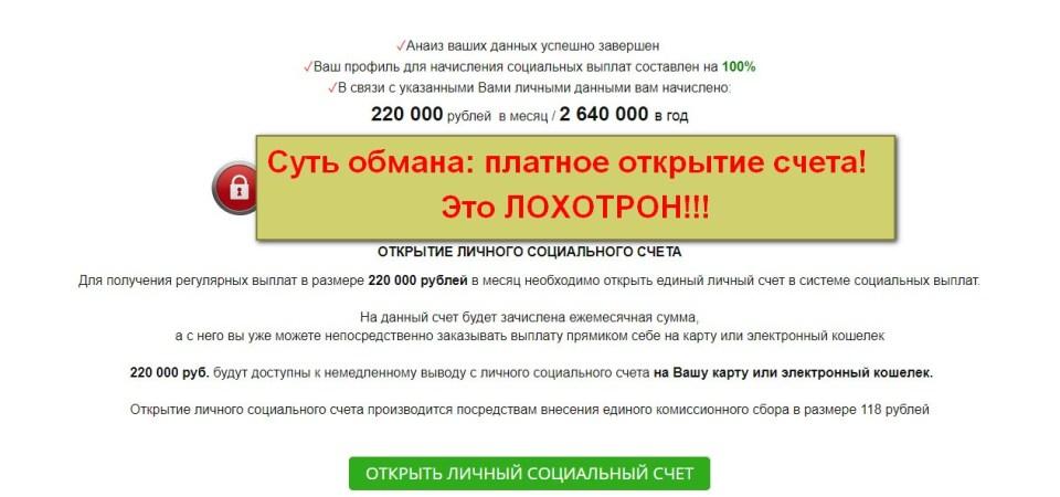 Всероссийский Департамент Социальных Выплат