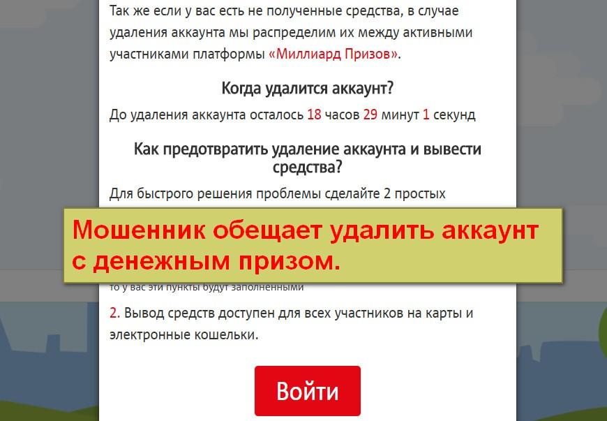 Сервис Миллиард Призов