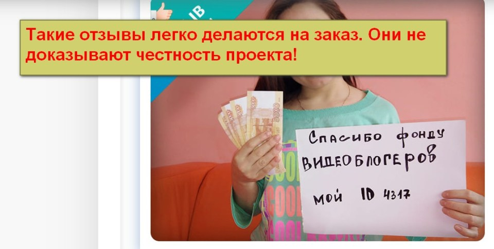 Seos.info, фонд видеоблоггеров, Личный Блог Домохозяйки, Ирина Бондаренко