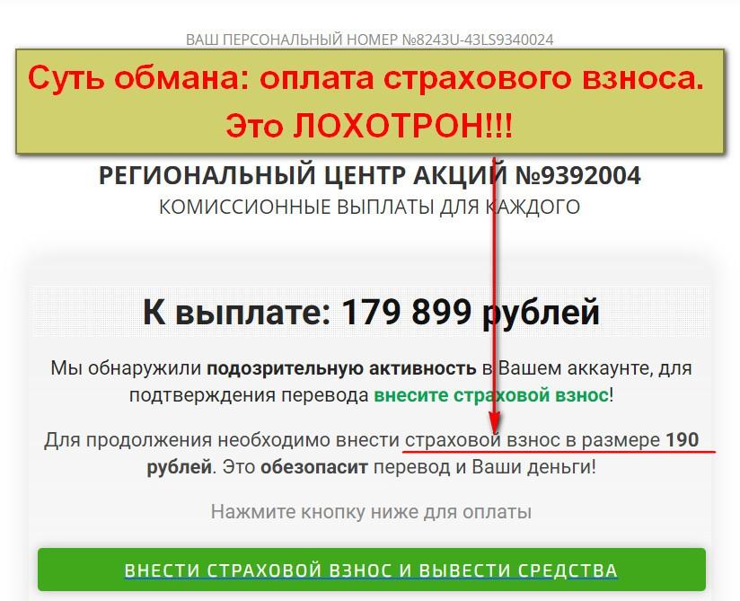 Региональный Центр Акций, Российский Фонд Поддержки