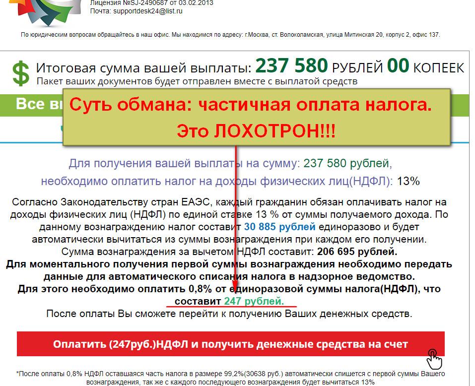 Всероссийский центр по возврату невыплаченных выплат и отмененных платежей
