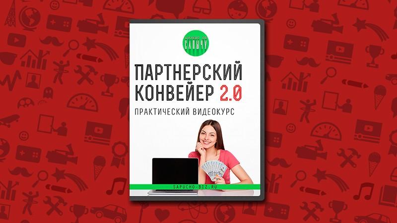 Партнерский Конвейер 2.0, Стоп Обман