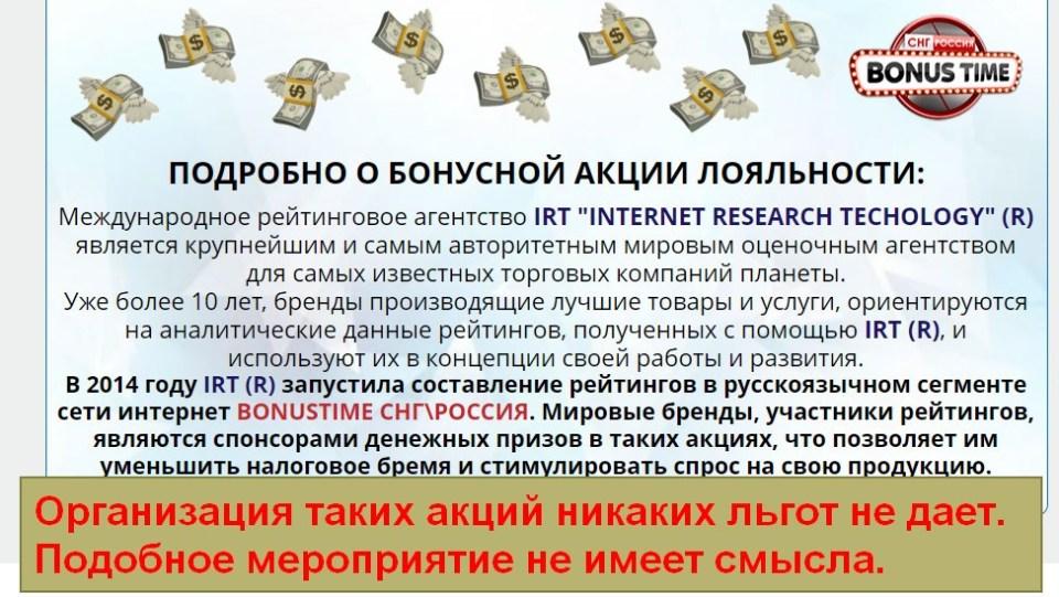 Акция Bonus Time, Internet Research Technology