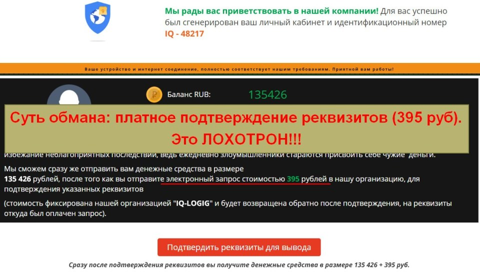 IQ - Logig, инновационная система
