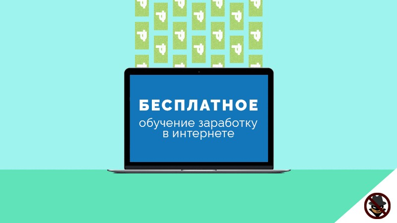 бесплатное обучение заработкам в интернете