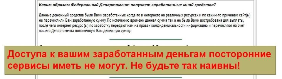 Федеральный Департамент Управления Транзакциями, ФДУТ