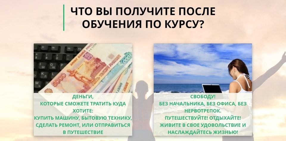 Посмотри Повтори Заработай, Татьяна Кор
