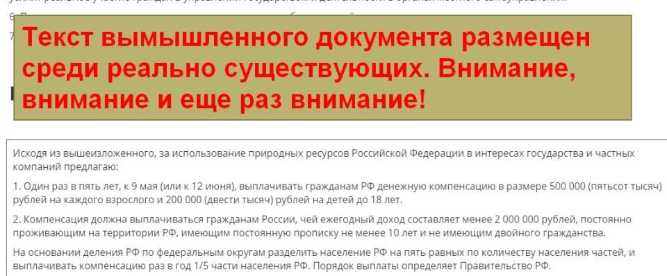 Единый Центр Выплат Населению, ЕЦВН, официальное подразделение по контролю переводов гражданам РФ