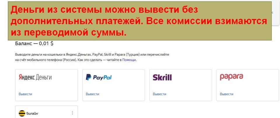 Яндекс Толока, простой заработок