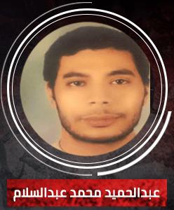 عبدالحميد محمد محمد عبدالسلام