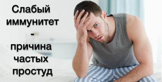 Стала часто болеть простудными заболеваниями