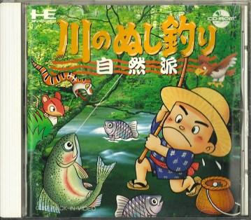 Kawa no Nushi Tsuri Shizenha
