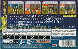 GBA - Tetris Worlds back