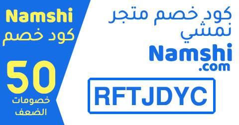 كود خصم نمشى 2021 لتوفير المال على كافة منتجات Namshi