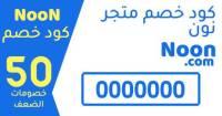 متجر نون للتسوق الإلكتروني كود مقدم من Noon يصل إلى 50% للعام 2021
