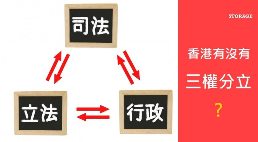 香港有沒有三權分立