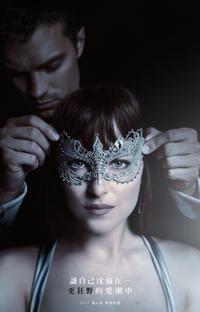 【格雷的五十道陰影:束縛 Fifty Shades Darker】無限制 電影 線上看 - 愛優映電影