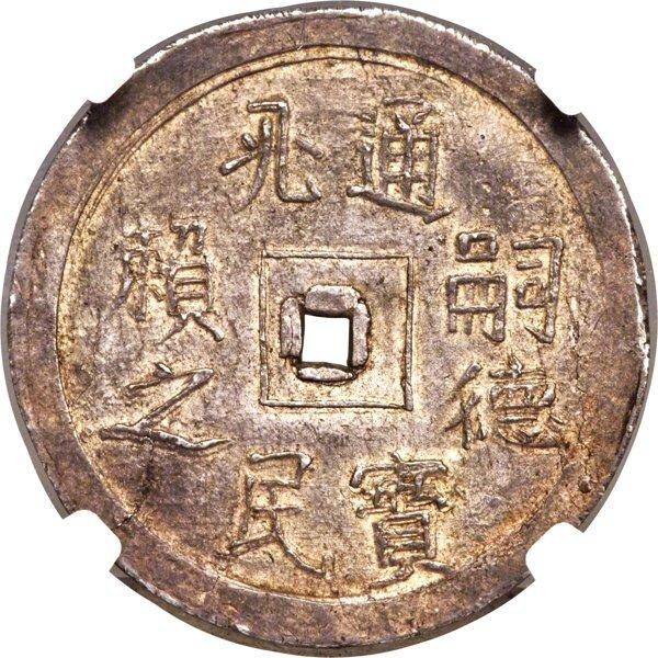 Tu Duc silver Lang ND (1848-83