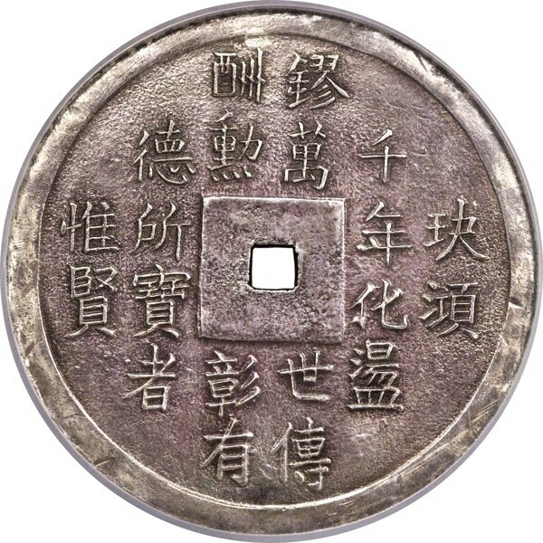 Annam, Thiêu Tri silver Lang ND (1841-48)