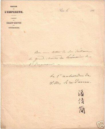 """fbafd3eb1a07d Document à l entête de la """"MAISON DE L EMPEREUR . CABINET DU GRAND-MAÎTRE  DES CEREMONIES """""""