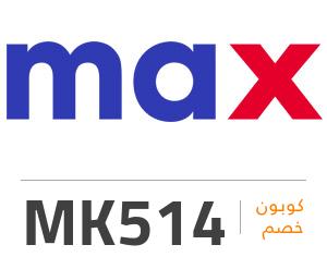 كود خصم سيتي ماكس 2021 تخفيضات حتى 70 واكثر Max Fashion Coupons