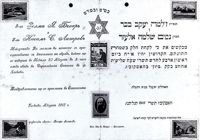 Wedding Invitation With Herzl S Portrait Khaskovo Bulgaria