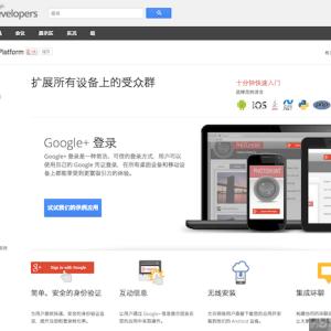 Google+ dev documentation in 11 languages
