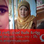 เพลงอาหรับมาเล บันทึกการแสดงสด วงดนตรีอาหรับมาเลย์ วง Ansor Volume 1 Song 13