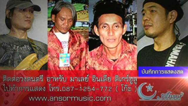 เพลงอาหรับมาเลย์ บันทึกการแสดงสด วงดนตรีอาหรับมาเลย์ วง Ansor Volume2 Song 11