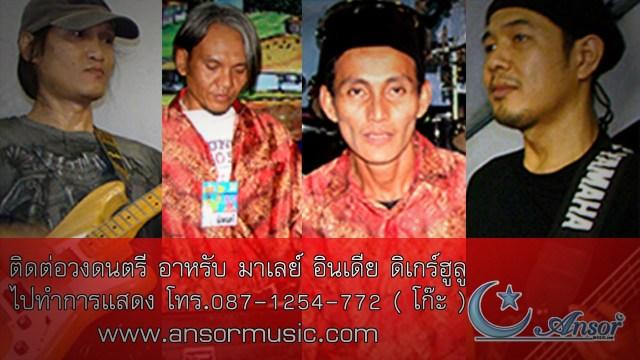 เพลงอาหรับมาเลย์ บันทึกการแสดงสด วงดนตรีอาหรับมาเลย์ วง Ansor Volume 1 song 2