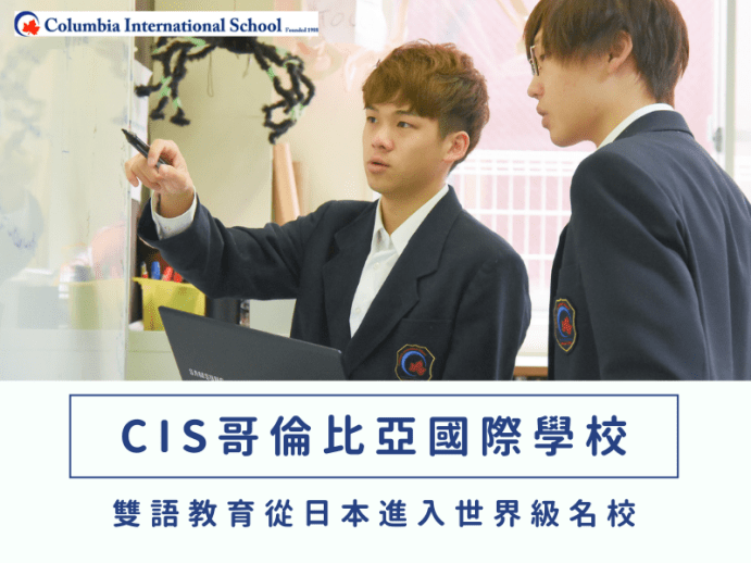 Columbia International School哥倫比亞國際學校