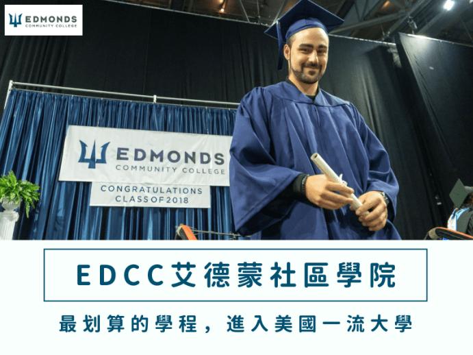 EDCC艾德蒙社區學院