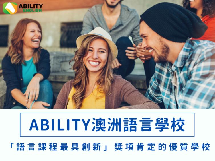 【Ability澳洲語言學校】獲「語言課程最具創新」獎項肯定,在雪梨、墨爾本市中心就學 澳洲遊學