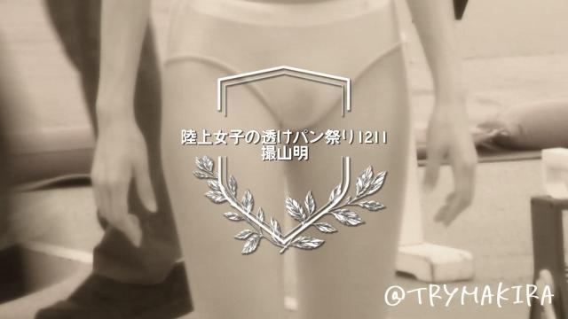 【期間限定】【FullHD1211】陸上女子の透けパン祭り