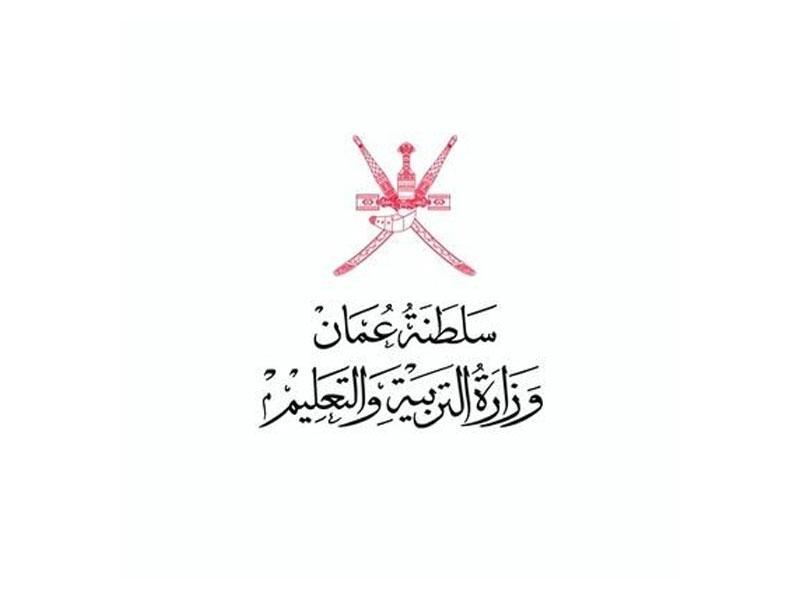 شعار وزارة التربية والتعليم سلطنة عمان بدون خلفية
