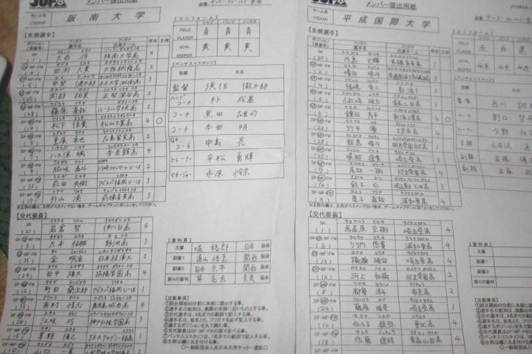 阪南vs平成国際のメンバー表