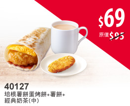 肯德基優惠券 🍔 早餐大推薦【2021/5/24 止】🍗優惠卷、折價券、優惠代碼