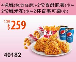 肯德基優惠券 🍔 激省雙人餐【2021/3/1 止】🍗優惠卷、折價券、優惠代碼