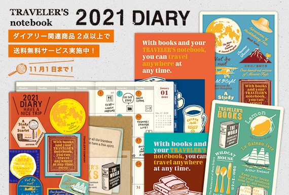【2021日本手帳代訂】TRAVELER'S notebook 2021 DIARY