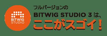 フルバージョンのBITWIG STUDIO 3は、ここがスゴイ!