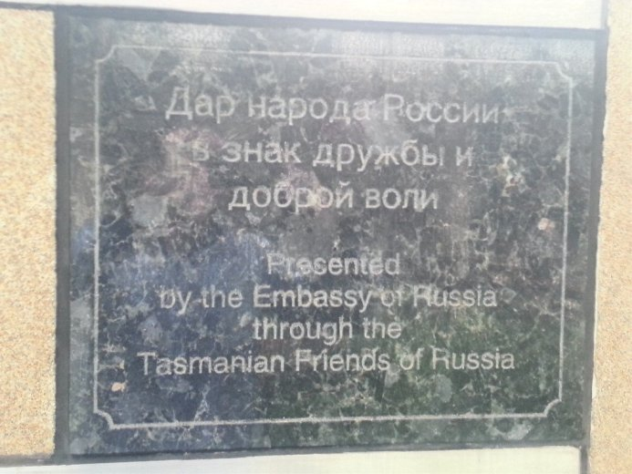 InternationalWallOfFriendship-Russia