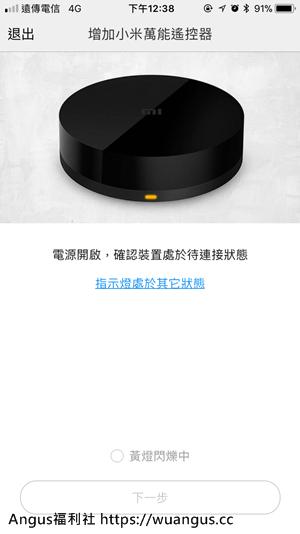 小米萬能遙控器